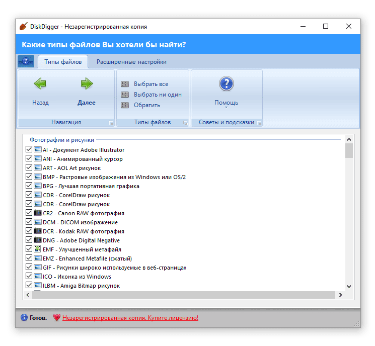 card recovery registration key free download